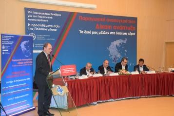 Τζανέτος ΦΙΛΙΠΠΑΚΟΣ -10ο Περιφερειακό Συνέδριο για την Παραγωγική Ανασυγκρότηση στην Πελοπόννησο (4)