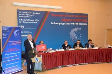 Τζανέτος ΦΙΛΙΠΠΑΚΟΣ -10ο Περιφερειακό Συνέδριο για την Παραγωγική Ανασυγκρότηση στην Πελοπόννησο (5)