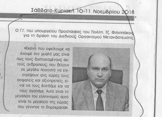 Τζανέτος ΦΙΛΙΠΠΑΚΟΣ - Δανιήλ ΕΣΔΡΑΣ - Διεθνής Οργανισμός Μετανάστευσης (13)